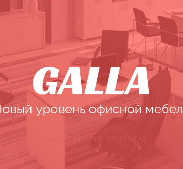 Изображение для статьи обзор на офисную мебель galla