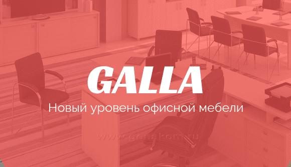 Обзор офисной мебели для персонала GALLA