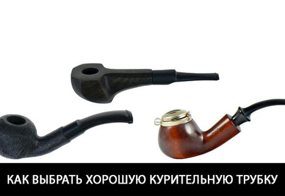 Советы начинающим: как выбрать хорошую курительную трубку
